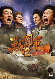 戦闘車 シーズン2