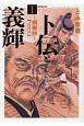 卜伝と義輝~剣術抄~ (1)