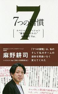 麻野耕司『7つの習慣 賢者のハイライト 麻野耕司Ver.』