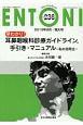 ENTONI 2019.9 Monthly Book(236)