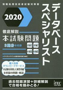 徹底解説 データベーススペシャリスト 本試験問題 2020