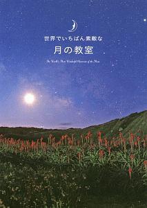 浦智史『世界でいちばん素敵な月の教室』