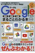 Googleサービスがまるごとわかる本<決定版>
