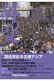 外交 特集:混迷深まる北東アジア (57)