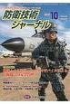防衛技術ジャーナル 2019.10 最新技術から歴史まで、ミリタリーテクノロジーを読む(463)