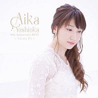 吉岡亜衣加『AIKA YOSHIOKA 10th Anniversary BEST ~うたのしずく~』