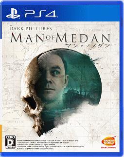 THE DARK PICTURES: MAN OF MEDAN(マン・オブ・メダン)
