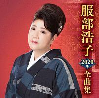 服部浩子『服部浩子2020年全曲集』