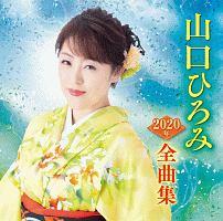 山口ひろみ2020年全曲集