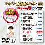 テイチクDVDカラオケ スーパー8 W Vol.13