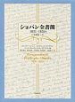 ショパン全書簡 パリ時代(上) 1831~1835