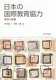 日本の国際教育協力 歴史と展望