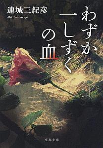 連城三紀彦『わずか一しずくの血』