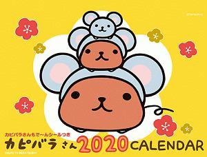 カピバラさん 卓上カレンダー 2020