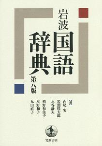 西尾実『岩波 国語辞典<第八版>』