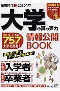 大学の真の実力 情報公開BOOK