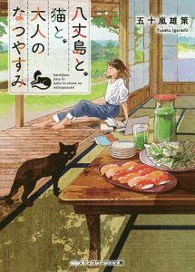 五十嵐雄策『八丈島と、猫と、大人のなつやすみ』
