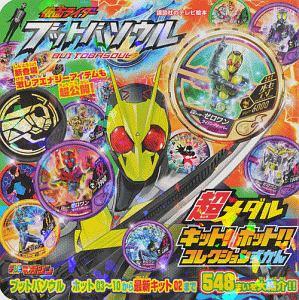 仮面ライダー ブットバソウル 超メダル キット!ホット!!コレクションずかん