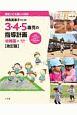 3・4・5歳児の指導計画<改訂版> 幼稚園編