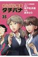 めしばな刑事-デカ- タチバナ (35)