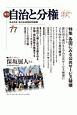 季刊 自治と分権 (77)