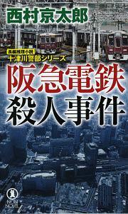 阪急電鉄殺人事件 十津川警部シリーズ