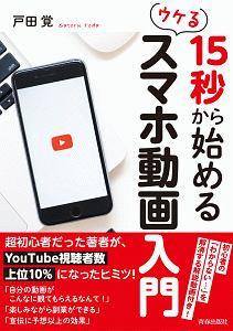 戸田覚『15秒から始めるウケるスマホ動画入門』