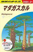地球の歩き方 マダガスカル 2020~2021