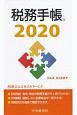 税務手帳 2020