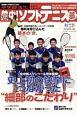熱中!ソフトテニス部 2019秋 中学部活応援マガジン(47)