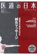 医道の日本 78-10 2019.10 東洋医学・鍼灸マッサージの専門誌(913)