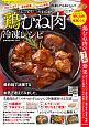 しっとり やわらか 鶏むね肉冷凍レシピ 楽LIFEシリーズ