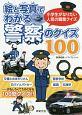 絵と写真でわかる 警察のクイズ100 小学生がなりたい人気の職業クイズ