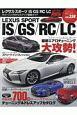 レクサススポーツ IS/RC/LC ハイパーレブ238 チューニング&ドレスアップ徹底ガイド(1)