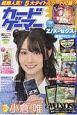 カードゲーマー カードゲーム専門誌(48)