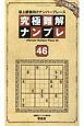 究極難解ナンプレ 最上級者向けナンバープレース(46)