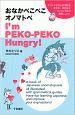 おなかぺこぺこオノマトペ I'm PEKO-PEKO Hungry!