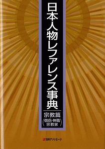 日本人物レファレンス事典 宗教篇(僧侶・神職・宗教家)