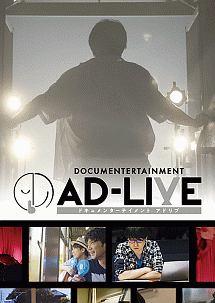 関智一『ドキュメンターテイメント AD-LIVE』