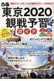 ぴあ 東京2020 観戦予習ガイド