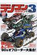 ラジコンマガジン Classic (3)