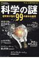科学の謎 研究者が悩む99の素朴な疑問 ナショナルジオグラフィック別冊