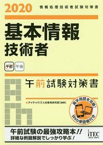 基本情報技術者 午前試験対策書 2020 情報処理技術者試験対策書