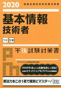 基本情報技術者 午後試験対策書 2020