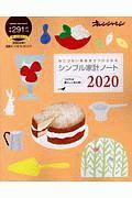 シンプル家計ノート 2020