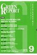 GREEN REPORT 2019.9 特集:SDGs・ESGの取り組みに活気持続可能な『食』の提供 全国各地の環境情報を集めたクリッピングマガジン