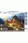 世界遺産×富井義夫 海外編 カレンダー 2020
