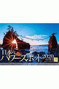 日本のパワースポットカレンダー 2020