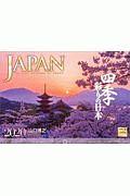 JAPANカレンダー 2020