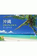 沖縄カレンダー 2020